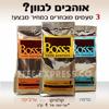 Picture of BOSSA קפה בוטיק 3 טעמים מובחרים